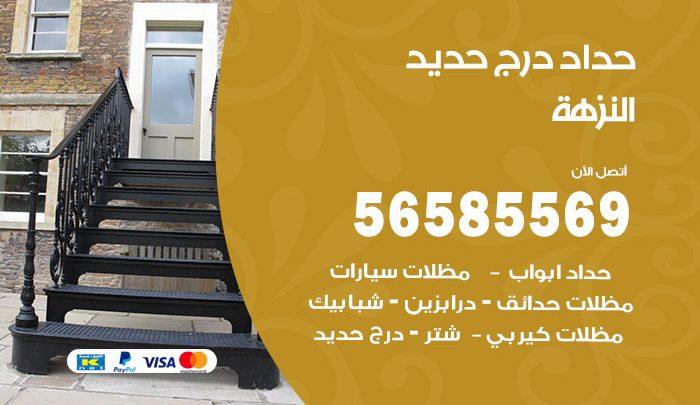 رقم حداد درج حديد النزهة / 56585569 / فني حداد أبواب درابزين شباك مظلات