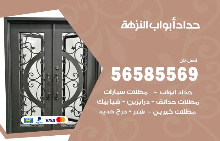 رقم حداد أبواب النزهة / 56585569 / معلم حداد جميع أعمال الحدادة