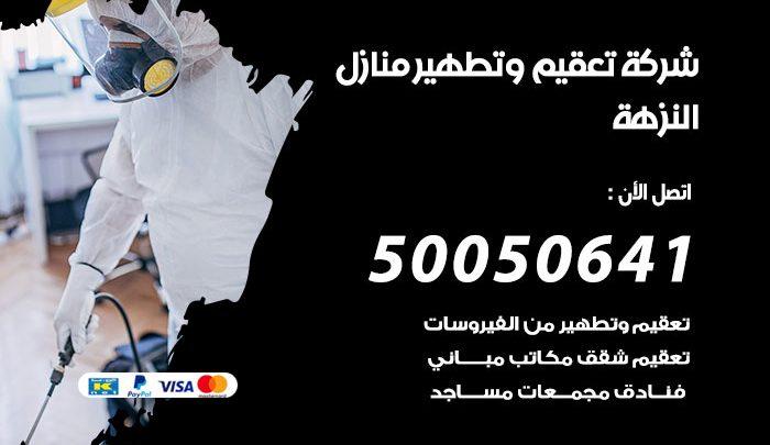 شركة تعقيم وتطهير منازل النزهة / 50050641 / تعقيم منازل من فيروس كورونا