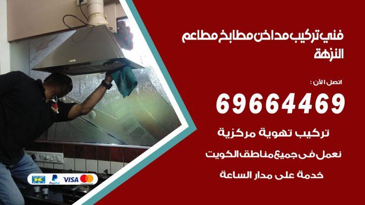 تركيب مداخن النزهة / 69664469 / مداخن هود مطابخ مطاعم