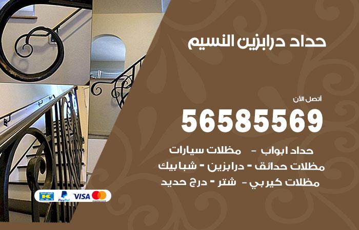 رقم حداد درابزين النسيم / 56585569 / معلم حداد تفصيل وصيانة درابزين حديد