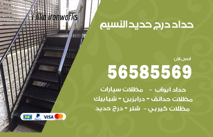 رقم حداد درج حديد النسيم / 56585569 / فني حداد أبواب درابزين شباك مظلات