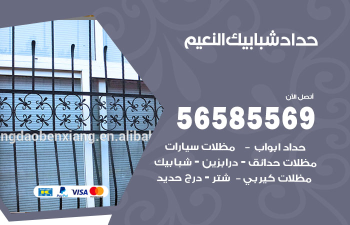 رقم حداد شبابيك النعيم / 56585569 / معلم حداد شبابيك أبواب درابزين درج مظلات