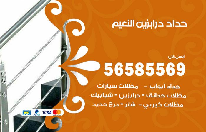 رقم حداد درابزين النعيم / 56585569 / معلم حداد تفصيل وصيانة درابزين حديد