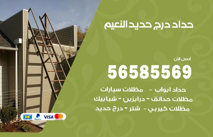 رقم حداد درج حديد النعيم / 56585569 / فني حداد أبواب درابزين شباك مظلات