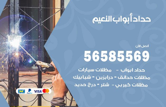 رقم حداد أبواب النعيم / 56585569 / معلم حداد جميع أعمال الحدادة