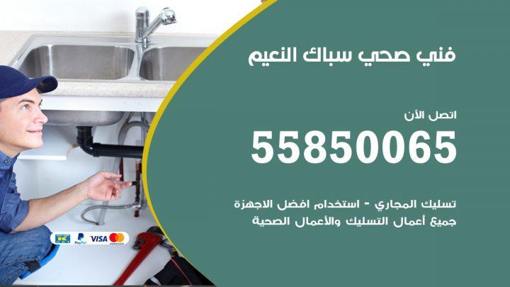 فني سباك صحي النعيم / 55850065 / معلم ادوات صحية