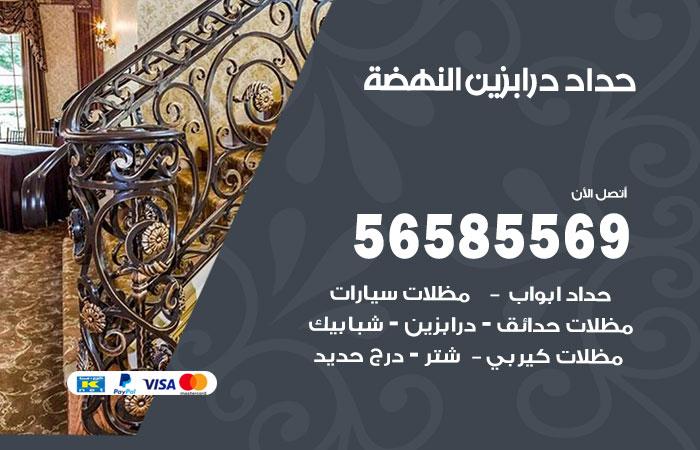 رقم حداد درابزين النهضة / 56585569 / معلم حداد تفصيل وصيانة درابزين حديد