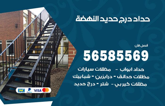 رقم حداد درج حديد النهضة / 56585569 / فني حداد أبواب درابزين شباك مظلات