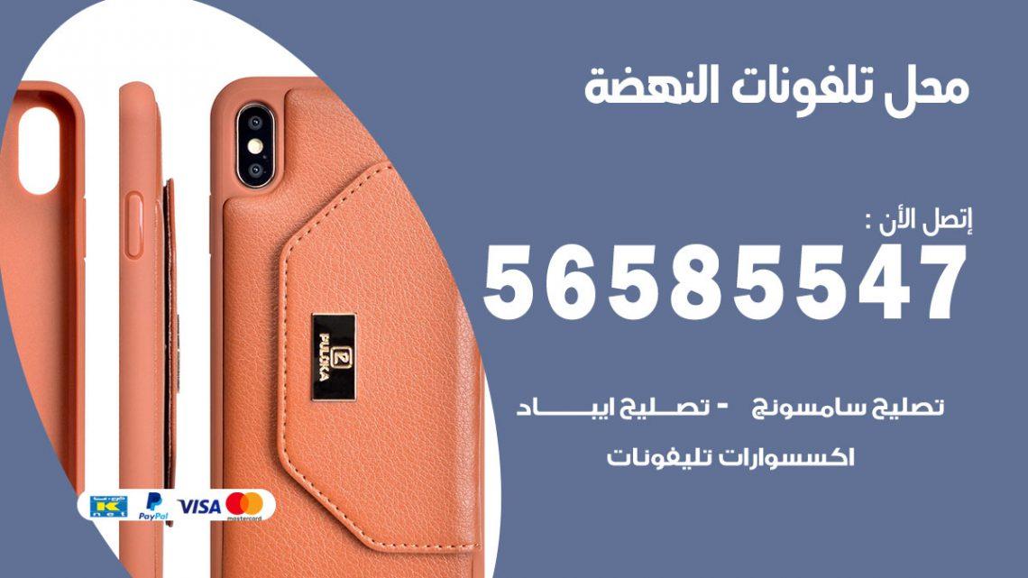 رقم محل تلفونات النهضة / 56585547 / فني تصليح تلفون ايفون سامسونج خدمة منازل