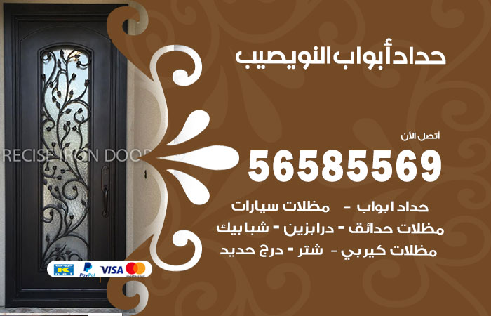 رقم حداد أبواب النويصيب / 56585569 / معلم حداد جميع أعمال الحدادة