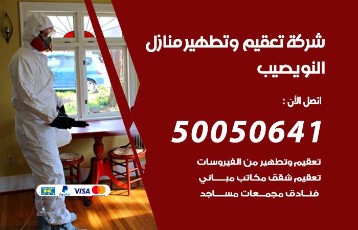 شركة تعقيم وتطهير منازل النويصيب / 50050641 / تعقيم منازل من فيروس كورونا