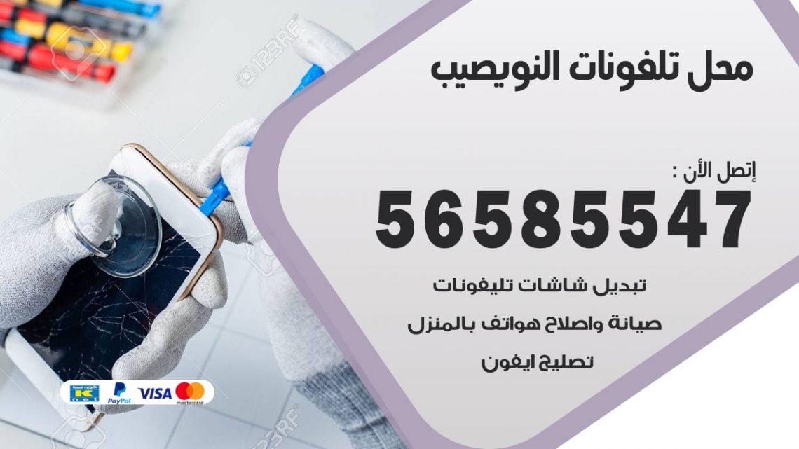 رقم محل تلفونات النويصيب / 56585547 / فني تصليح تلفون ايفون سامسونج خدمة منازل