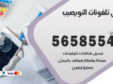 رقم محل تلفونات النويصيب