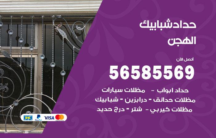 رقم حداد شبابيك الهجن / 56585569 / معلم حداد شبابيك أبواب درابزين درج مظلات