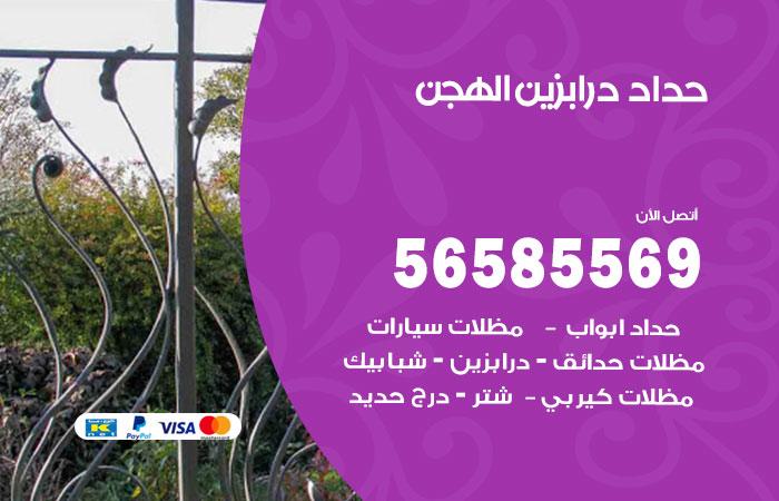 رقم حداد درابزين الهجن / 56585569 / معلم حداد تفصيل وصيانة درابزين حديد