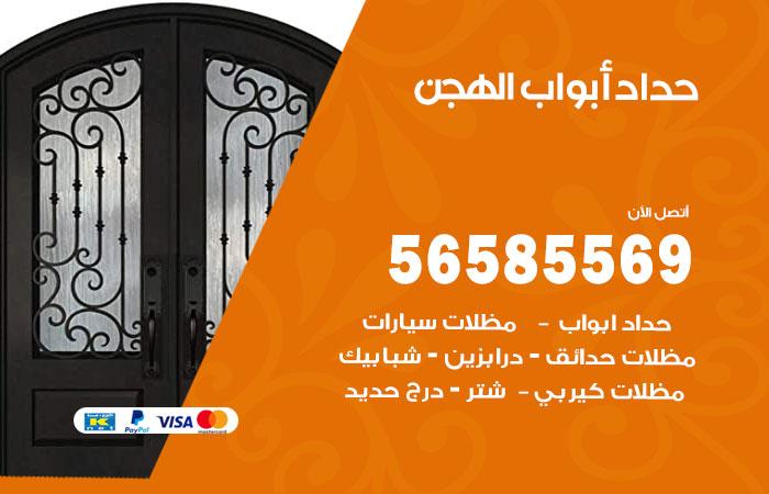 رقم حداد أبواب الهجن / 56585569 / معلم حداد جميع أعمال الحدادة