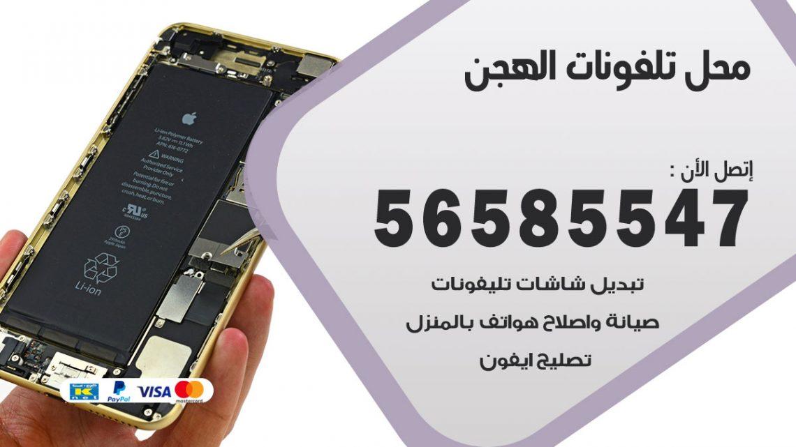 رقم محل تلفونات الهجن / 56585547 / فني تصليح تلفون ايفون سامسونج خدمة منازل