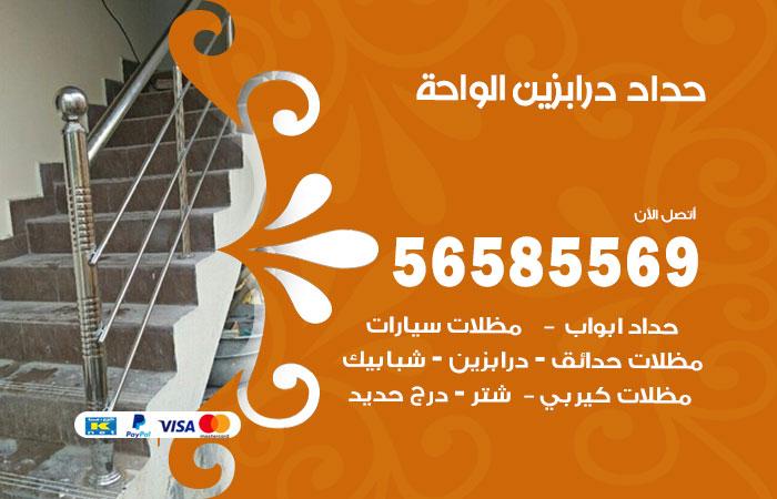 رقم حداد درابزين الواحة / 56585569 / معلم حداد تفصيل وصيانة درابزين حديد