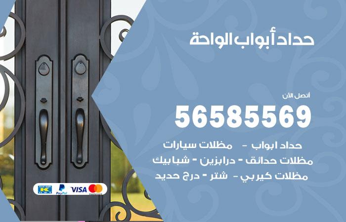 رقم حداد أبواب الواحة / 56585569 / معلم حداد جميع أعمال الحدادة