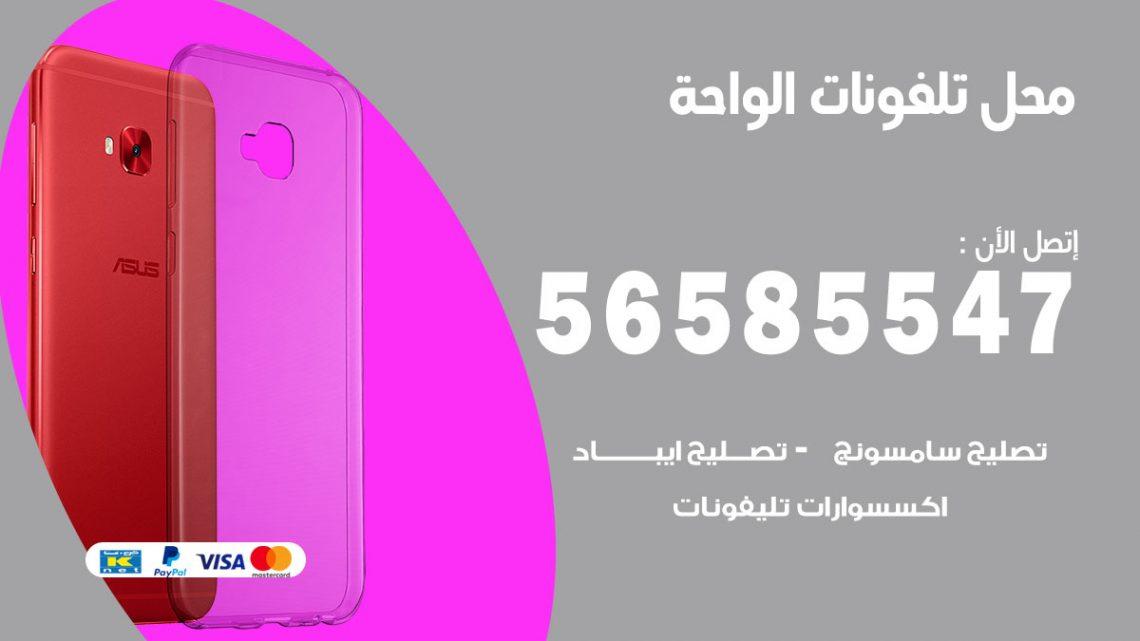رقم محل تلفونات الواحة / 56585547 / فني تصليح تلفون ايفون سامسونج خدمة منازل