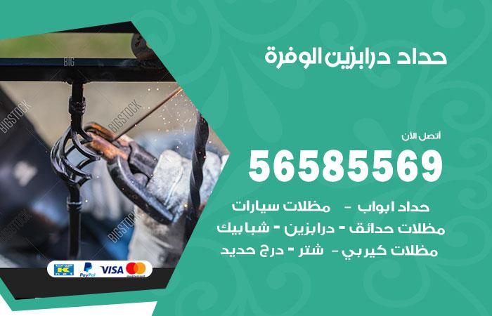 رقم حداد درابزين الوفرة / 56585569 / معلم حداد تفصيل وصيانة درابزين حديد