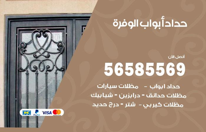 رقم حداد أبواب الوفرة / 56585569 / معلم حداد جميع أعمال الحدادة