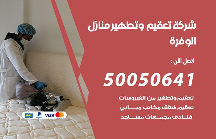شركة تعقيم وتطهير منازل الوفرة / 50050641 / تعقيم منازل من فيروس كورونا