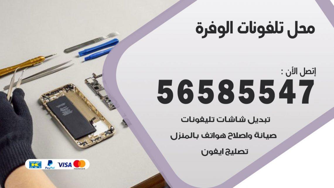 رقم محل تلفونات الوفرة / 56585547 / فني تصليح تلفون ايفون سامسونج خدمة منازل