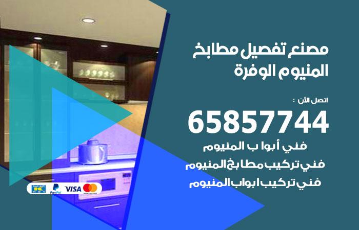 فني تفصيل مطابخ المنيوم الوفرة / 65857744 / مصنع جميع أعمال الالمنيوم