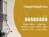 رقم حداد شبابيك اليرموك