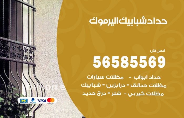رقم حداد شبابيك اليرموك / 56585569 / معلم حداد شبابيك أبواب درابزين درج مظلات