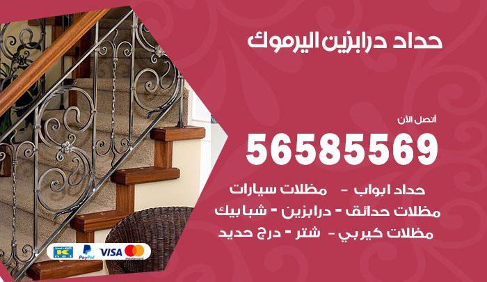 رقم حداد درابزين اليرموك / 56585569 / معلم حداد تفصيل وصيانة درابزين حديد