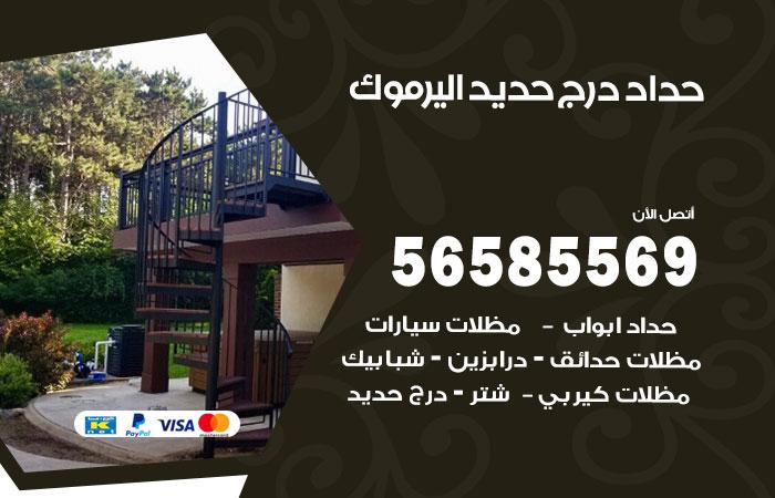 رقم حداد درج حديد اليرموك / 56585569 / فني حداد أبواب درابزين شباك مظلات
