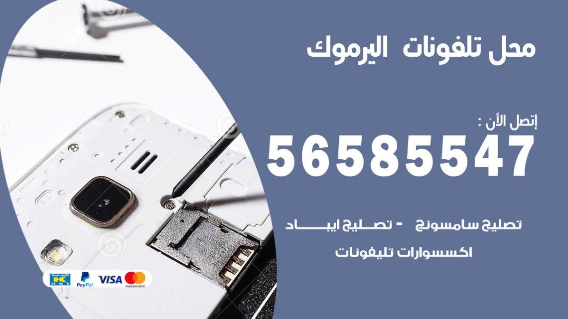 رقم محل تلفونات اليرموك / 56585547 / فني تصليح تلفون ايفون سامسونج خدمة منازل