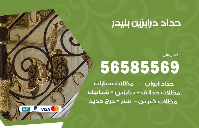 رقم حداد درابزين بنيدر / 56585569 / معلم حداد تفصيل وصيانة درابزين حديد