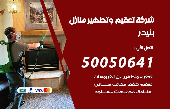 شركة تعقيم وتطهير منازل بنيدر / 50050641 / تعقيم منازل من فيروس كورونا