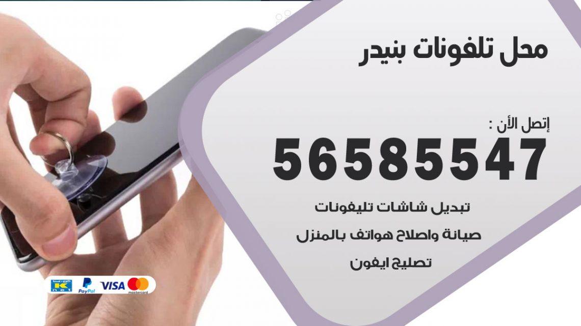 رقم محل تلفونات بنيدر / 56585547 / فني تصليح تلفون ايفون سامسونج خدمة منازل