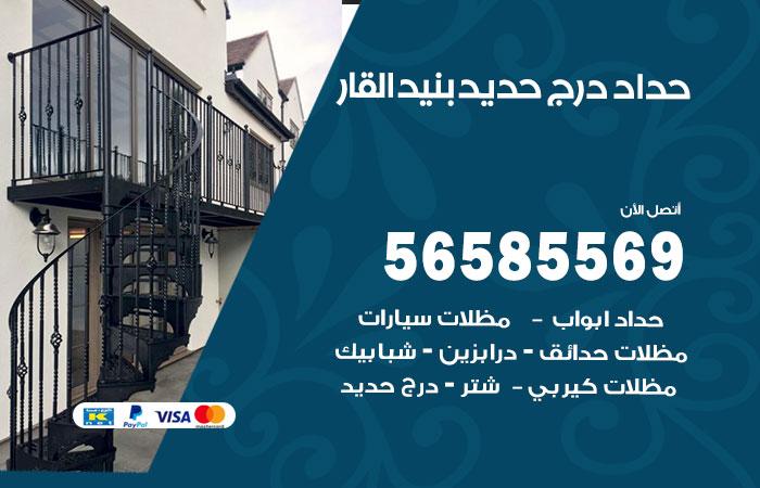رقم حداد درج حديد بنيد القار / 56585569 / فني حداد أبواب درابزين شباك مظلات