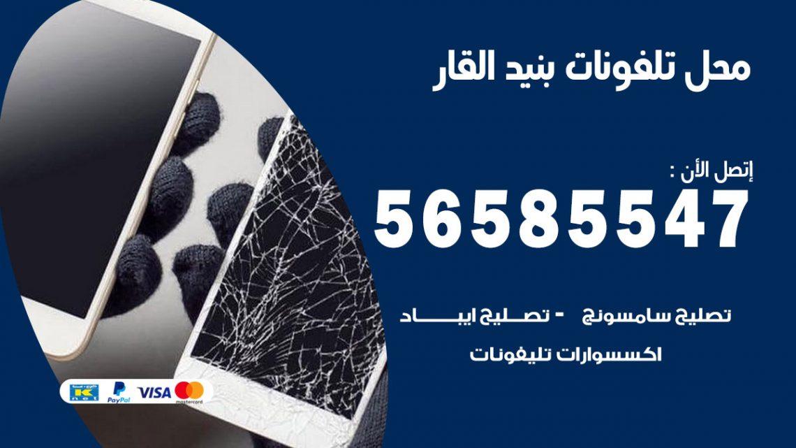 رقم محل تلفونات بنيد القار / 56585547 / فني تصليح تلفون ايفون سامسونج خدمة منازل