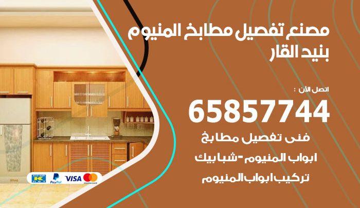 فني تفصيل مطابخ المنيوم بنيد القار / 65857744 / مصنع جميع أعمال الالمنيوم