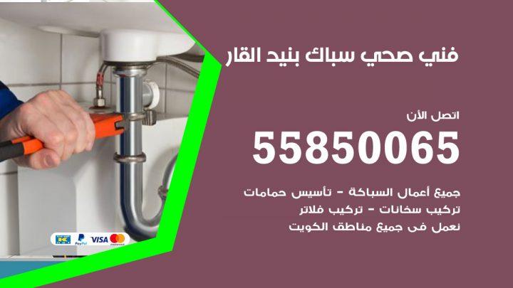 فني سباك صحي بنيد القار / 55850065 / معلم ادوات صحية