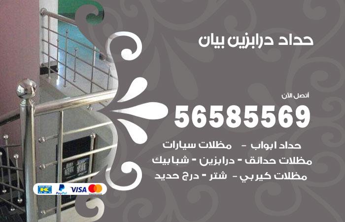 رقم حداد درابزين بيان / 56585569 / معلم حداد تفصيل وصيانة درابزين حديد