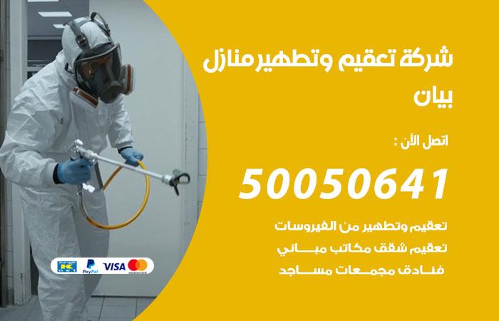 شركة تعقيم وتطهير منازل بيان / 50050641 / تعقيم منازل من فيروس كورونا