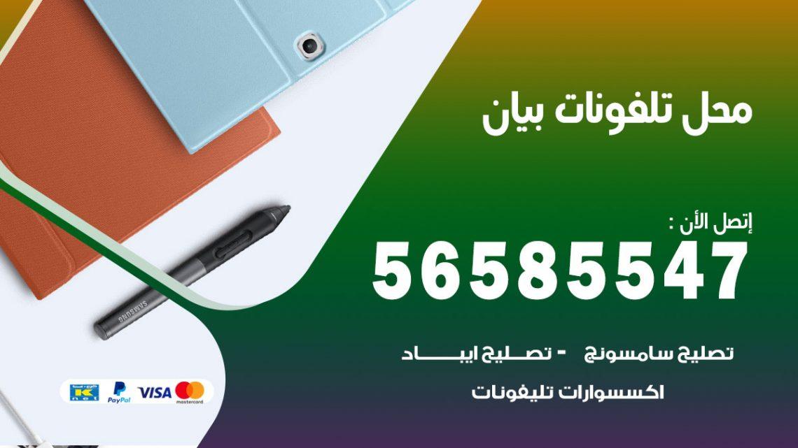 رقم محل تلفونات بيان / 56585547 / فني تصليح تلفون ايفون سامسونج خدمة منازل