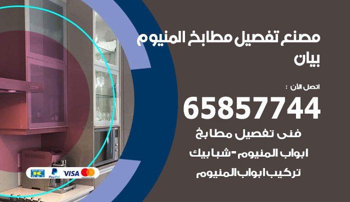فني تفصيل مطابخ المنيوم بيان / 65857744 / مصنع جميع أعمال الالمنيوم
