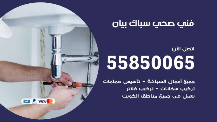 فني سباك صحي بيان / 55850065 / معلم ادوات صحية