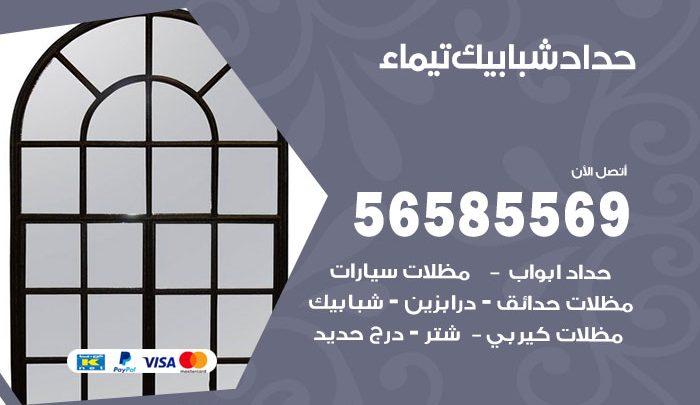 رقم حداد شبابيك تيماء / 56585569 / معلم حداد شبابيك أبواب درابزين درج مظلات