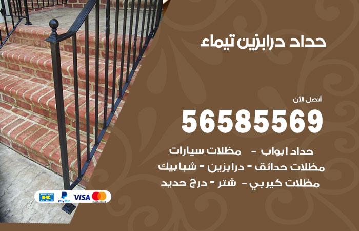 رقم حداد درابزين تيماء / 56585569 / معلم حداد تفصيل وصيانة درابزين حديد