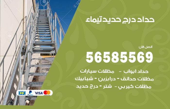 رقم حداد درج حديد تيماء / 56585569 / فني حداد أبواب درابزين شباك مظلات